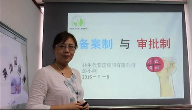 彭小燕:备案制与审批制