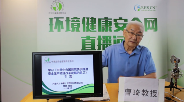 学习《中共中央国务院关于推进安全生产领域改革发展的意见》视频精彩片段