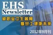 2012年09月刊