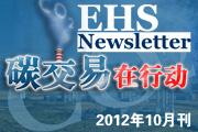 2012年10月刊