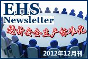 2012年12月刊