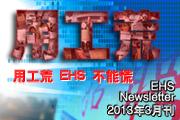 2013年03月刊
