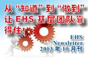 2013年10月刊