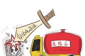 论危化品企业安全标准化管理运行要求