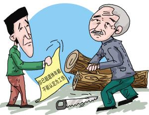 國家法定退休年齡_法定退休年齡退休_中國法定兒童年齡