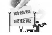 """""""营改增"""":环保企业一头雾水"""