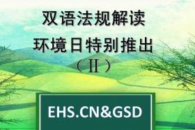 6月双语法规之二:《控制污染物排放许可制实施方案》与《排污单位自行 ...