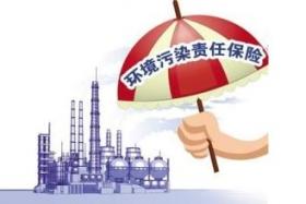 环境污染强制责任保险管理办法(征求意见稿)