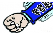 安全生产监管执法监督办法((征求意见稿)