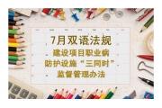 """7月EHS双语解读:建设项目职业病防护设施""""三同时""""监督管理办法"""