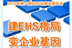 建EHS格局,变企业基因——第八届EHS法律法规年度峰会