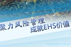 聚力风险管理 ,成就EHS价值——第十届EHS法律法规年度峰会