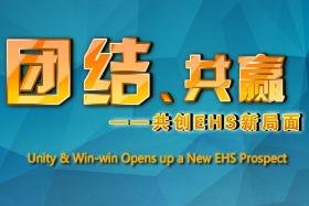 团结、共赢——共创EHS新局面——第十二届EHS法律法规年度峰会