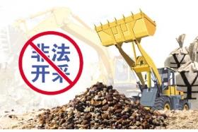 银川兰山砂石厂非法采矿破坏环境 被判赔偿6544万元