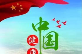第16个《职业病防治法》宣传周——健康中国,职业健康先行