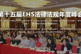 第十五届EHS法律法规年度峰会