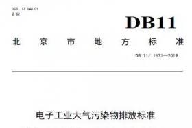 北京发布《电子工业大气污染物排放标准》