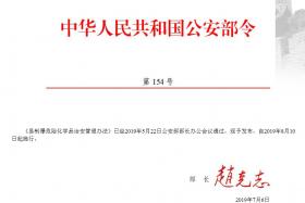 公安部发布《易制爆危险化学品治安管理办法》丨8月10号施行