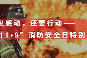 """不仅感动,还要行动——""""11•9""""消防安全日特别专栏"""