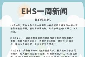 EHS一周新闻(11.09-11.15)