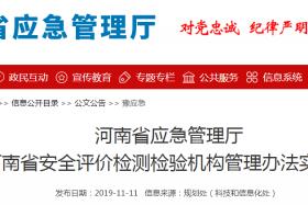 河南: 出台《实施细则》加强安全评价检测检验机构管理