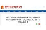 重磅!市场监管总局发布《特种设备事故报告和调查处理规定(征求意见稿)》
