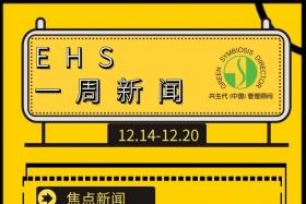 EHS一周新闻(12.14-12.20)