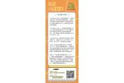 EHS一周新闻(12.28-1.03)