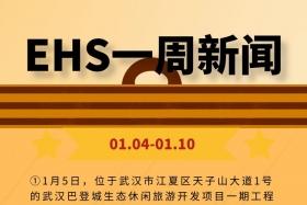 EHS一周新闻(1.05-1.10)