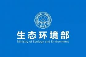 生态环境部:2020年将继续开展第二轮中央生态环保督察