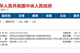 国务院发布丨《关于印发企事业单位复工复产疫情防控措施指南的通知》