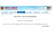 7人遇难!河南信阳萤石矿井透水事故救援结束,责任人已被控制