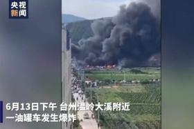 浙江温岭槽罐车爆炸致19人遇难 ,国务院安委会挂牌督办