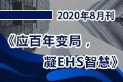 第十六届 EHS 法律法规年度峰会《应百年变局,凝 EHS 智慧》