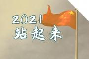2020,活下去;2021,站起来
