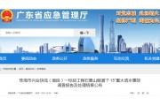 致14人死亡!刚刚,广东通报这起重大安全事故调查处理结果,副市长等27人被问责!