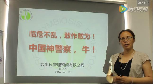 彭小燕老师微视频——临危不乱,敢作敢当!中国神警察 ...