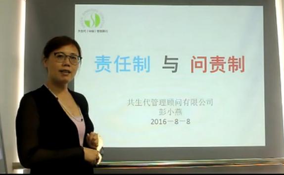 彭小燕老师——责任制与问责制